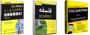 furdummies-in-verschiedenen-sprachen